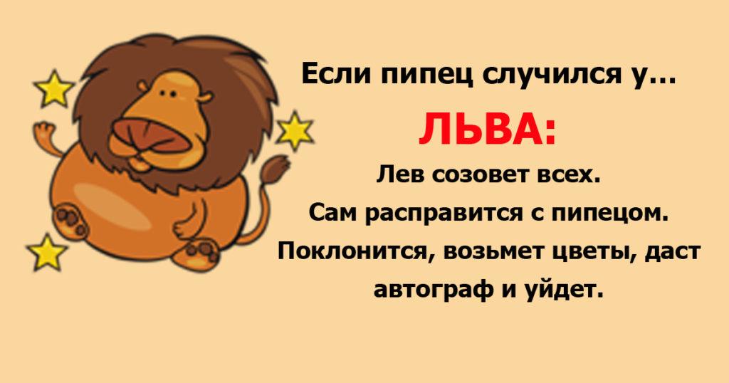 Самый весёлый гороскоп. У каждого знака зодиака свой подход, когда наступает полный …. (ну вы поняли, кошмар в общем)!!!