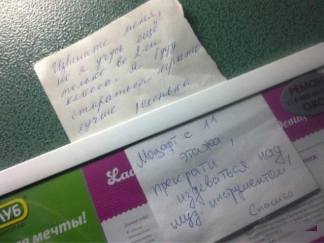 Им очень повезло с соседями: 20 уморительных записок в подъезде
