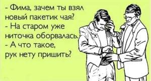 Меткий ответ