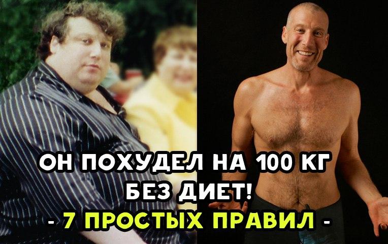 Мужчина похудел на 100 кг без диет. Семь простых правил 181 Поделиться в Facebook