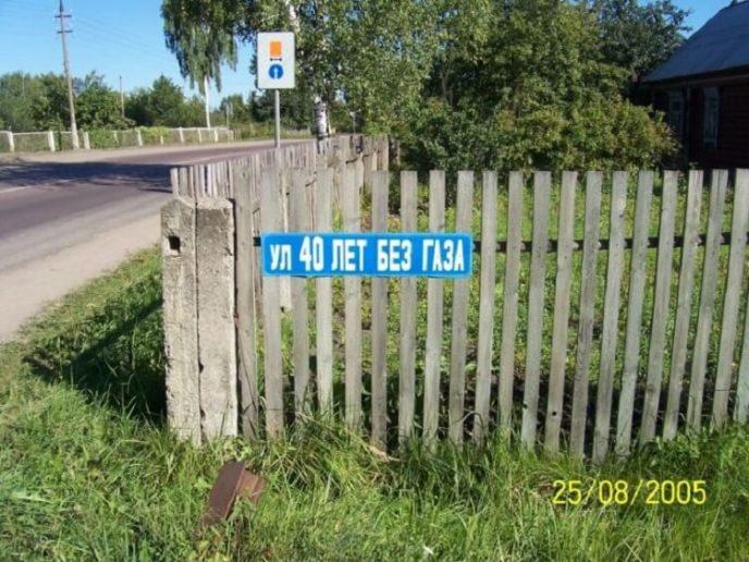 20 улиц, названия которых заставят вас от души посмеяться