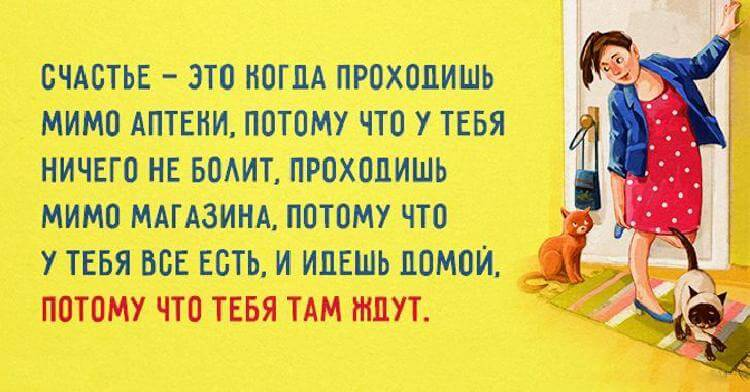 10 тёплых открыток — афоризмов о том, что счастливая жизнь — это просто!