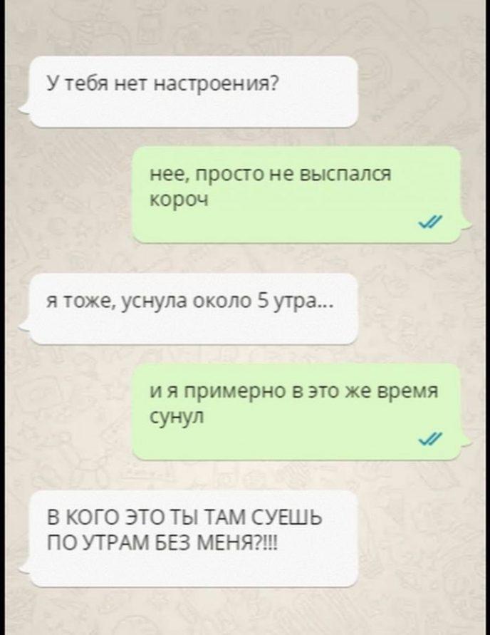 11 СМС, которые довели до слёз
