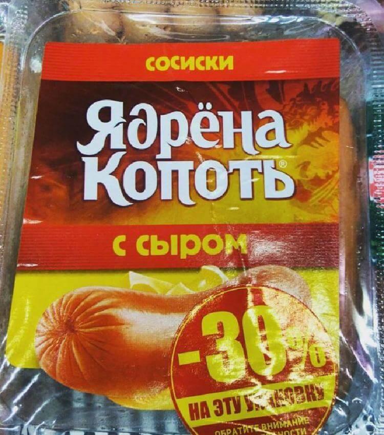 Самые смешные продукты питания (12 фото)