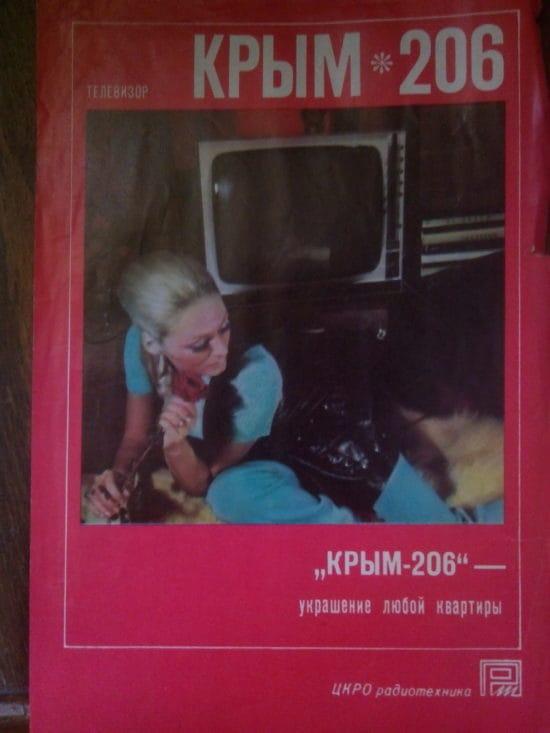 35 рекламных постеров и фотографий из СССР