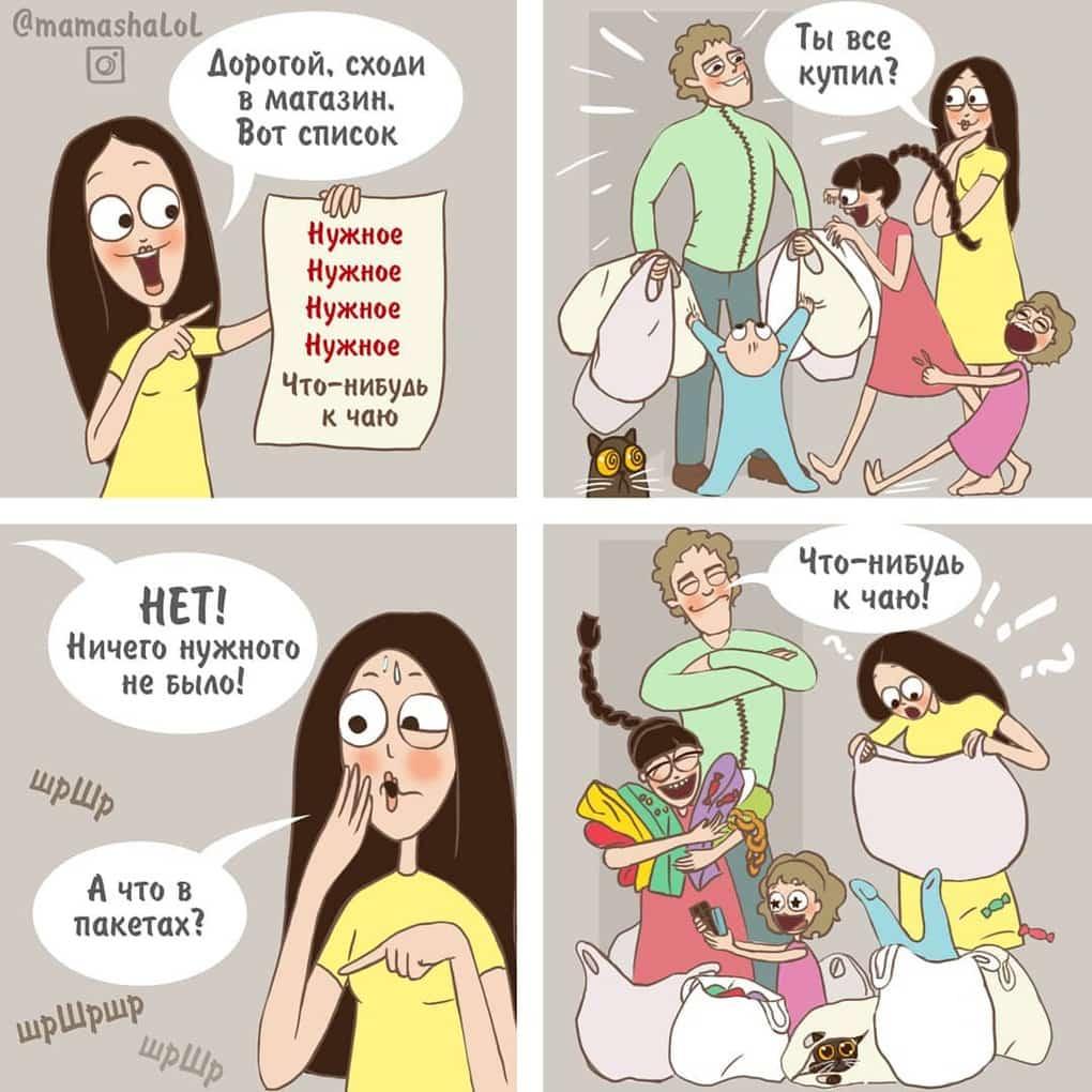 Мама в декрете рисует забавные комиксы о семейной жизни, доказывая, что без юмора здесь не выжить