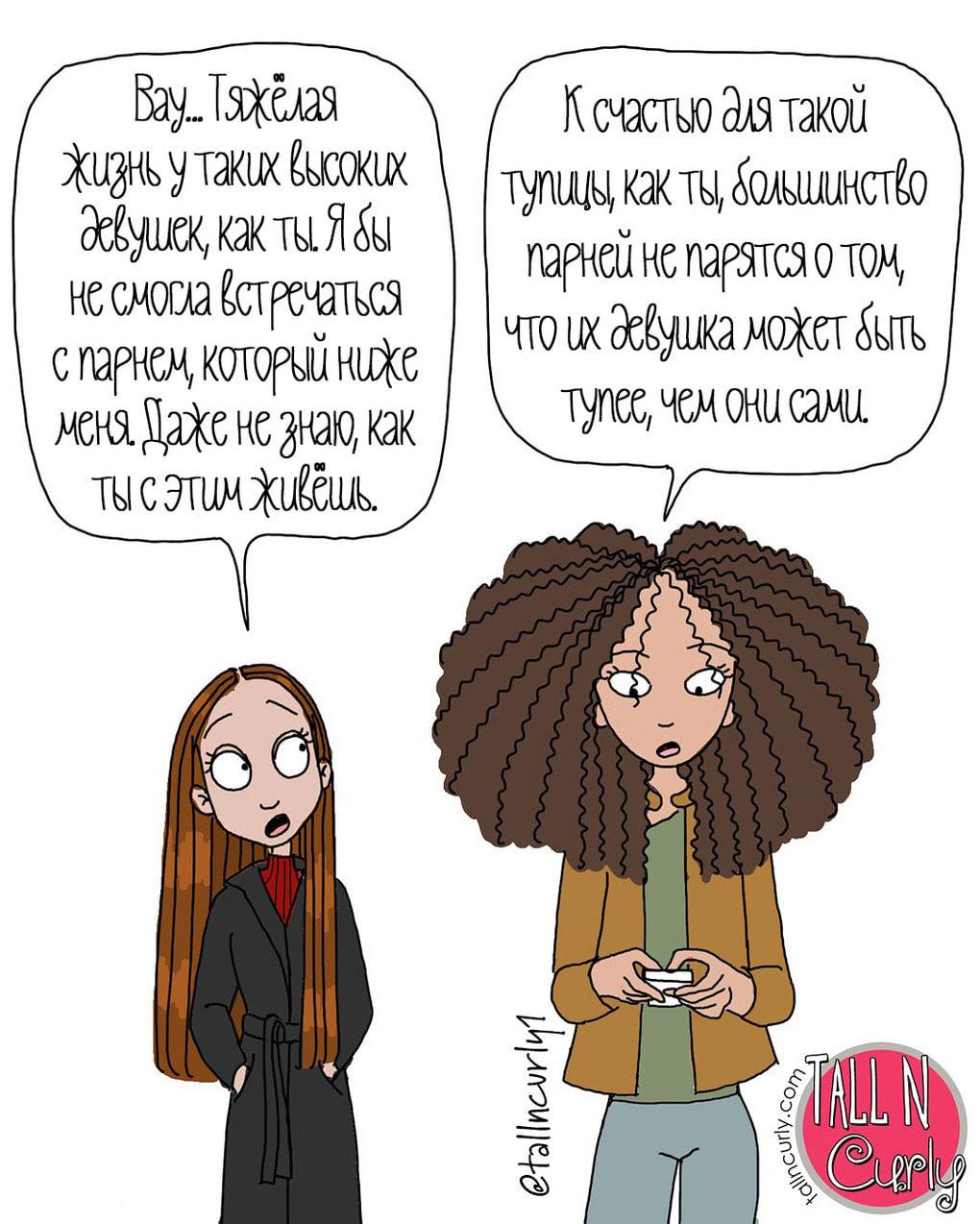 Художница рисует комиксы о типичных особенностях жизни высокой девушки с кудрявыми волосами